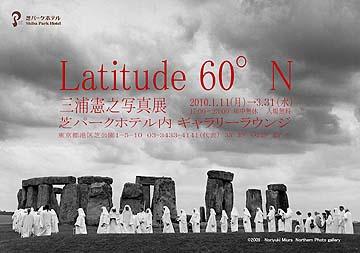 Latitude60blog
